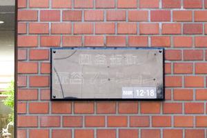 四谷坂町永谷マンションの看板