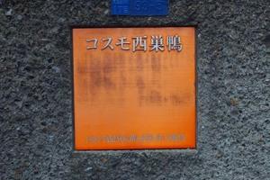 コスモ西巣鴨の看板