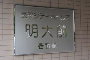 藤和シティホームズ明大前(壱番館・弐番館)の看板