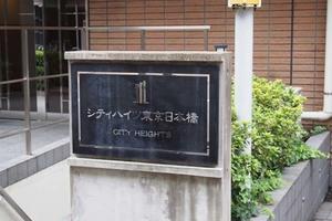 シティハイツ東京日本橋の看板