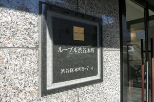 ルーブル渋谷本町の看板