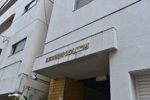 五反田永谷タウンプラザの看板