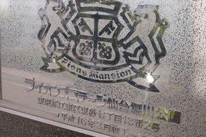 ライオンズステージ仙台堀川公園の看板