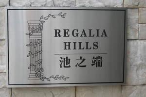 レガリアヒルズ池之端の看板