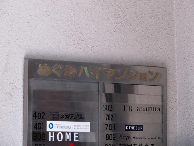 メグミハイマンションの看板
