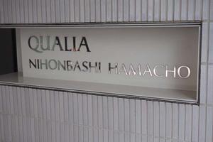 クオリア日本橋浜町の看板