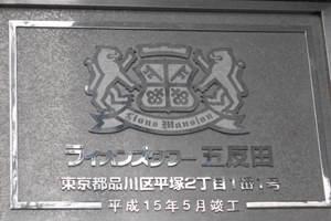 ライオンズタワー五反田の看板
