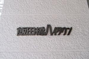 飯田橋ハイタウンの看板