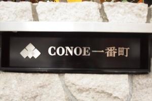 コノエ一番町の看板