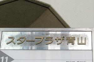 スタープラザ青山の看板