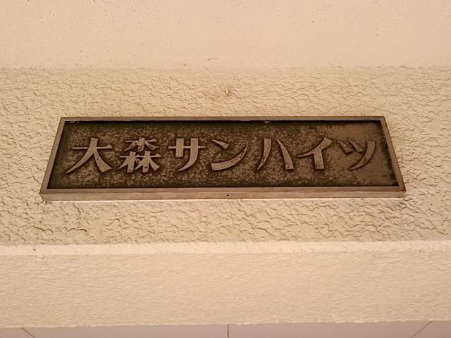 大森サンハイツ(大田区)の看板
