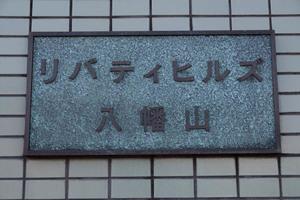 リバティヒルズ八幡山の看板