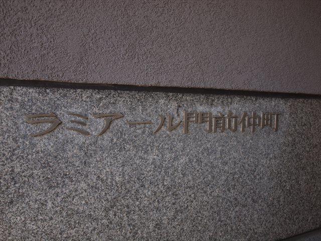 ラミアール門前仲町の看板