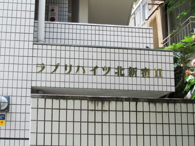 ラブリハイツ北新宿2の看板