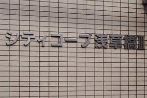 シティコープ浅草橋3の看板