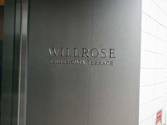ウィルローズ月島テラスの看板