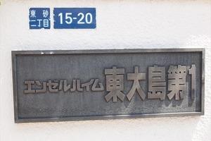 エンゼルハイム東大島第1の看板
