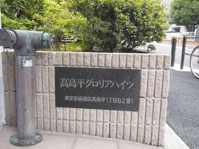 高島平グロリアハイツの看板