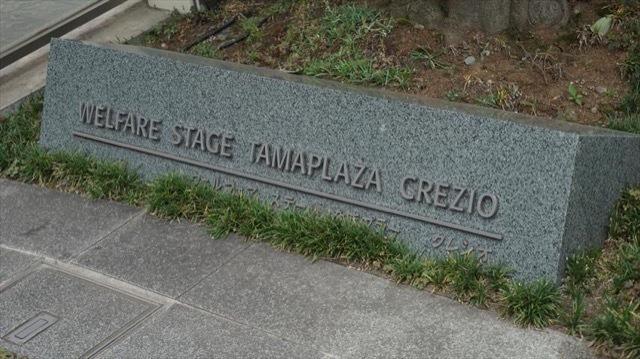 ウェルフェアステージたまプラーザクレシオの看板