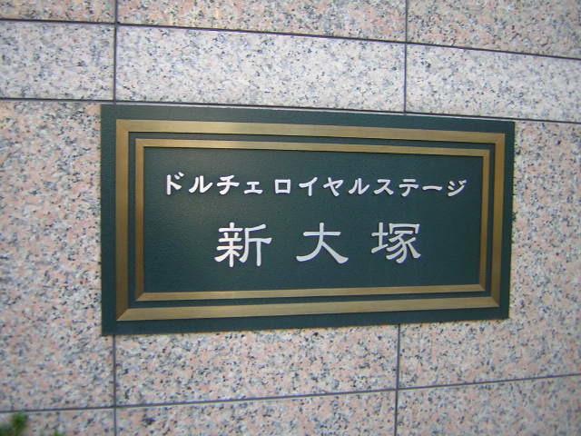 ドルチェロイヤルステージ新大塚の看板