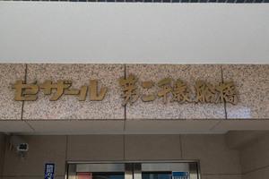 セザール第2千歳船橋の看板