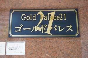 ゴールドパレス21の看板