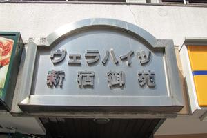 ヴェラハイツ新宿御苑の看板