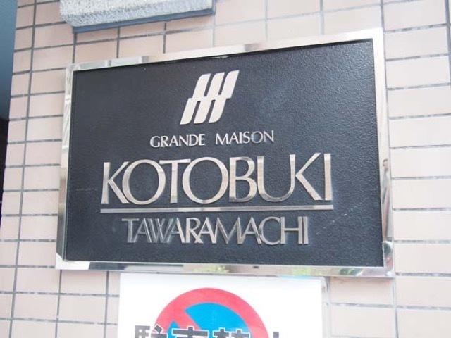 グランドメゾン寿田原町の看板