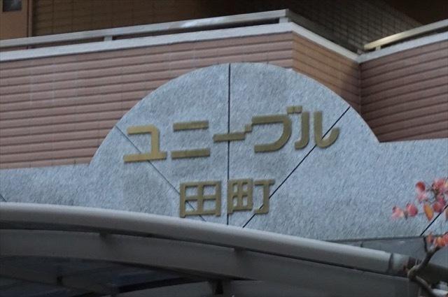 ユニーブル田町の看板