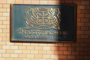 ライオンズマンション日本橋(中央区)の看板