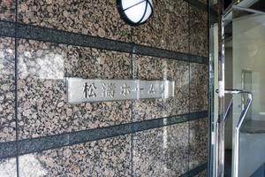 藤和松濤ホームズの看板