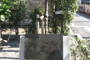 サンパレス芦花公園の看板