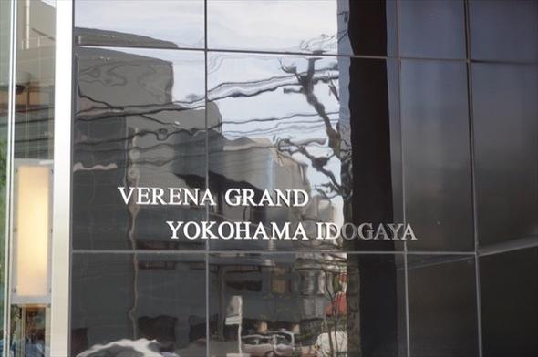 ヴェレーナグラン横濱井土ヶ谷の看板