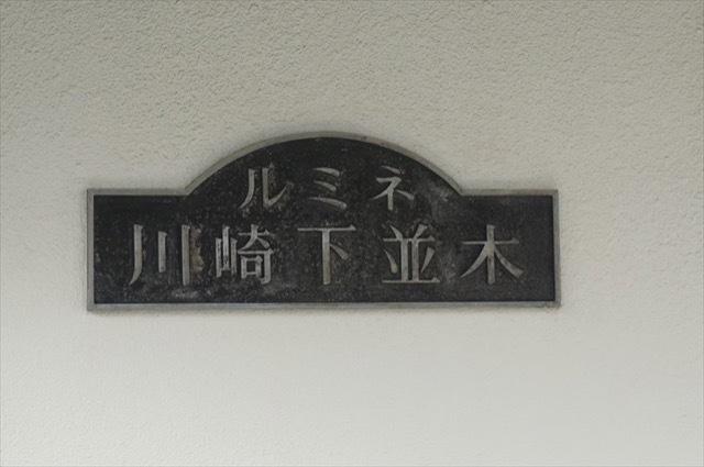 ルミネ川崎下並木の看板