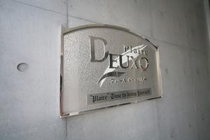 プレールドゥーク大崎の看板