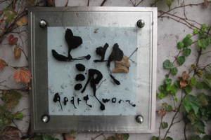上北沢アパートメントの看板