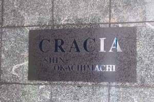 クレイシア新御徒町の看板