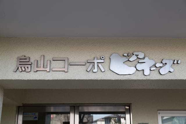 烏山コーポビアネーズの看板