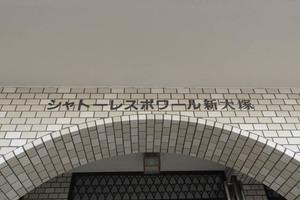 シャトーレスポワール新大塚の看板