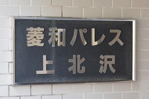 菱和パレス上北沢の看板