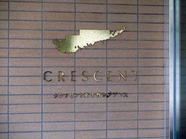 クレッセント東中野レジデンスの看板