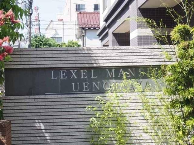 レクセルマンション上野入谷の看板