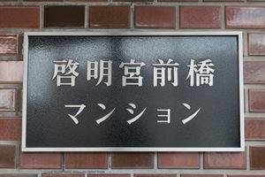 啓明宮前橋マンションの看板