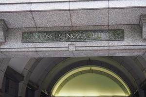 アクロス新川ビルの看板