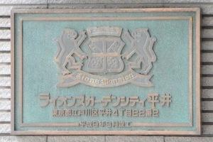 ライオンズガーデンシティ平井の看板