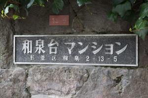 和泉台マンションの看板