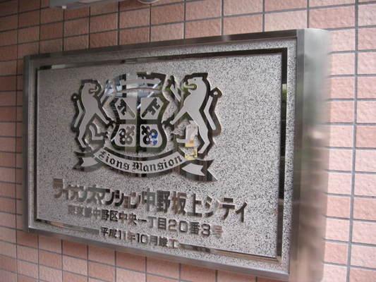 ライオンズマンション中野坂上シティの看板