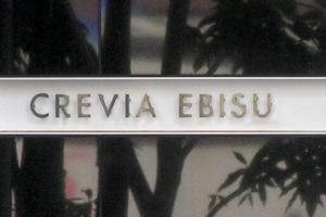 クレヴィア恵比寿の看板