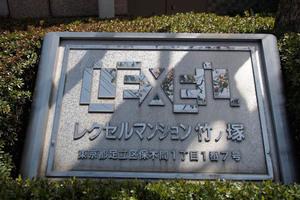 レクセルマンション竹ノ塚の看板