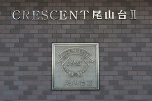 クレッセント尾山台2の看板